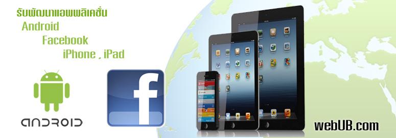 รับเขียน_Apps_สำหรับ_Facebook_iPhone_iPad_Android