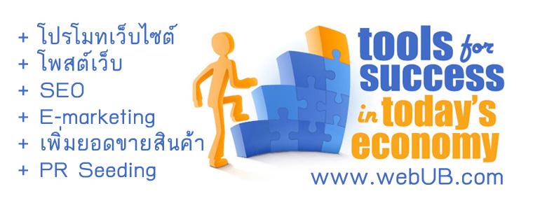 รับโพสเว็บ รับจ้างโพสเว็บบอร์ด รับโพสเว็บไซด์ webboard Seeding รับจ้างโพสต์ โปรโมทเว็บไซต์ webUB.com